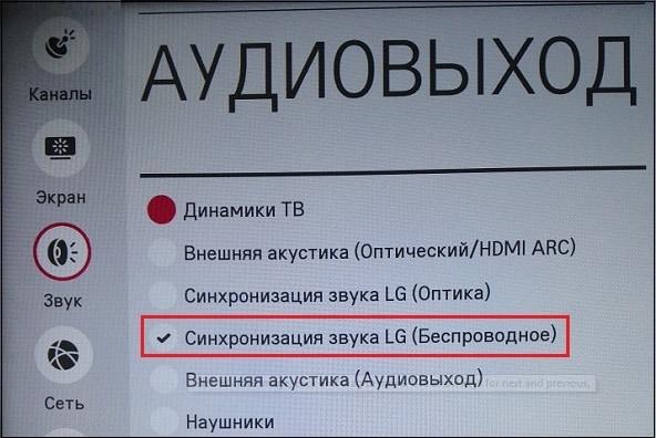 """Опция """"Синхронизация звука LG"""""""