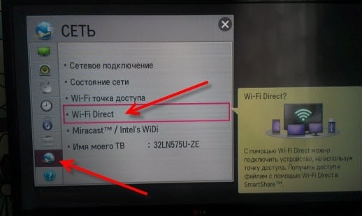 Опция Wi-Fi-Direct на ТВ