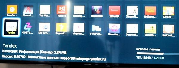 Приложение Яндекс на ТВ