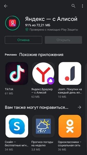 """Установка приложения """"Яндекс"""""""