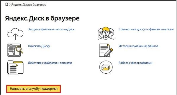 Написать в службу поддержки Яндекс