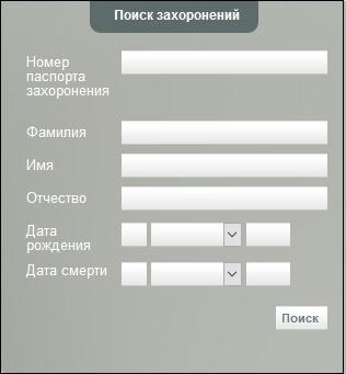 Поисковая форма на сайт памяти рф