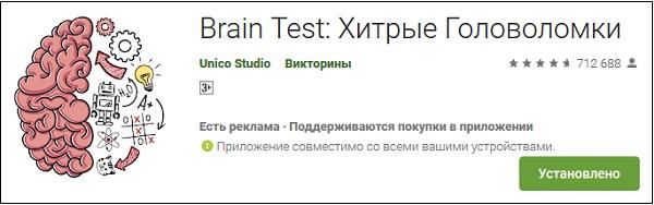 Brain Test на Плей Маркет