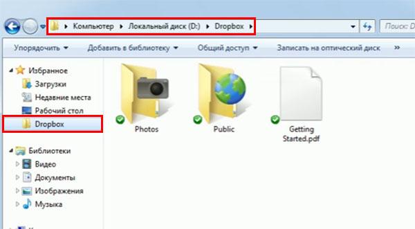 Приложение Dropbox на компьютере