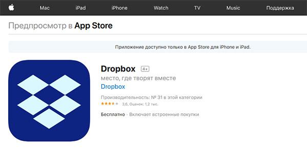 Dropbox в App Store