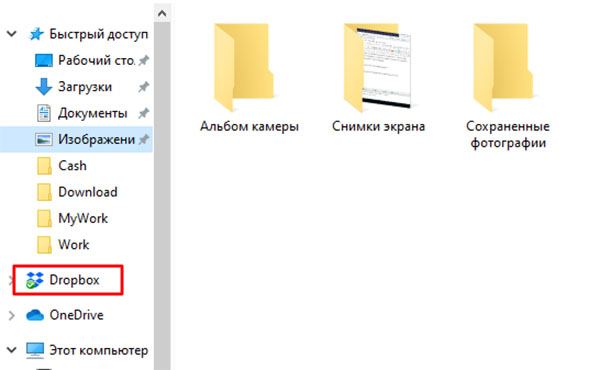 Папка Dropbox