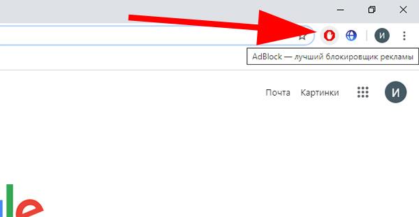 Ad Block в браузере Google Chrome