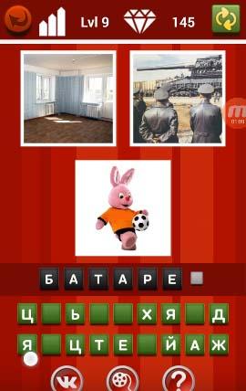 Ответ на 9 уровень