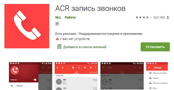 Приложение ACR