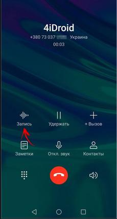 Кнопка записи