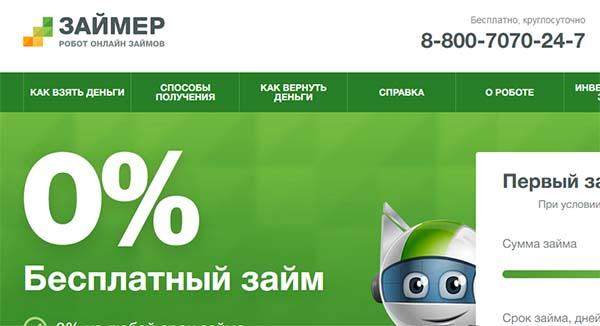 Сайт МФО