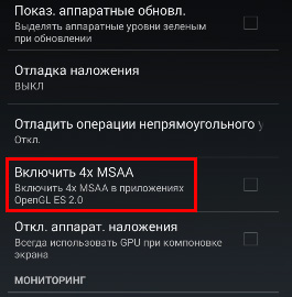 Включить 4x MSAA