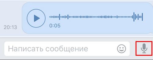 Кнопка для создания голосового сообщения