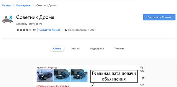 Советник Дрома
