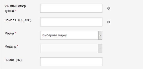 Форма для заполнения данных