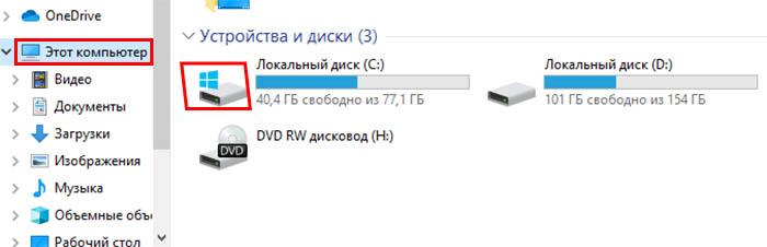 Системный диск