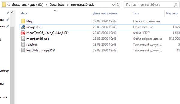 Откройте файл ImageUSB