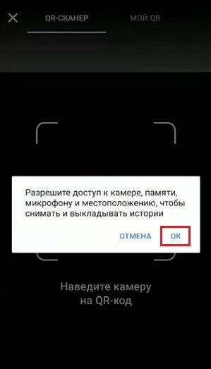 QR-code permission