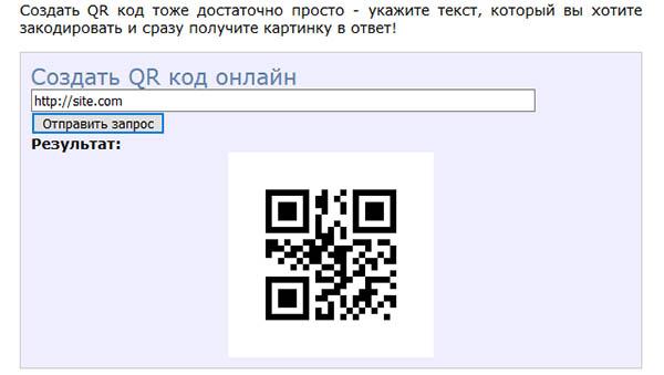 QR код