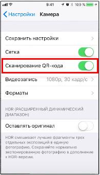 Сканирование QR кода