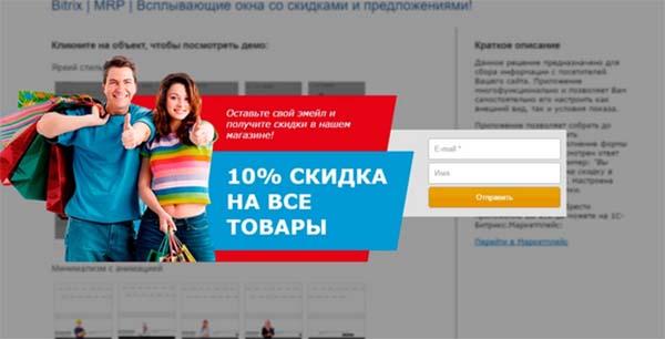POP-UP реклама
