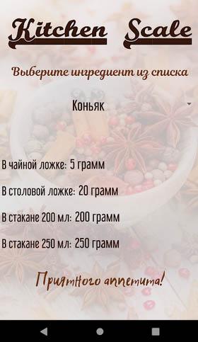 """Кухонные весы"""