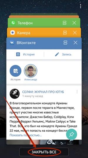 """Кнопка """"Закрыть всё"""" на Андроид"""
