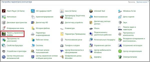 """Опция """"Панель управления Нвидиа"""" в ОС Виндовс"""