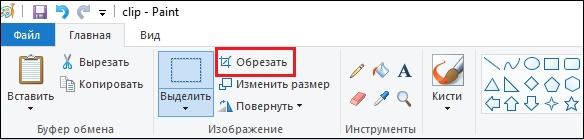 """Опция """"Обрезать"""" в Paint"""
