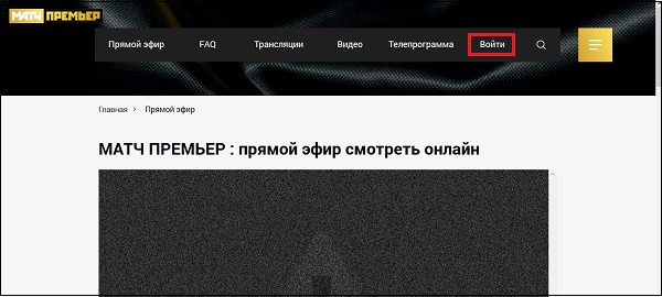 Сайт Матч Премьер