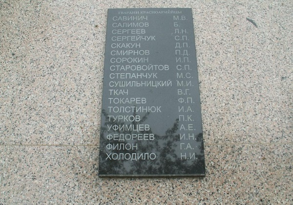 Фамилии захороненных