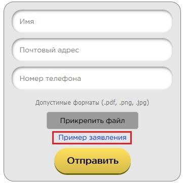 Форма для заполнения на сайте Кредиткин
