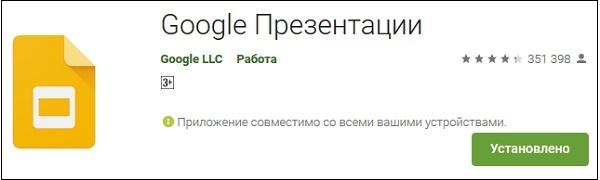 Гугл Презентации на Плей Маркет