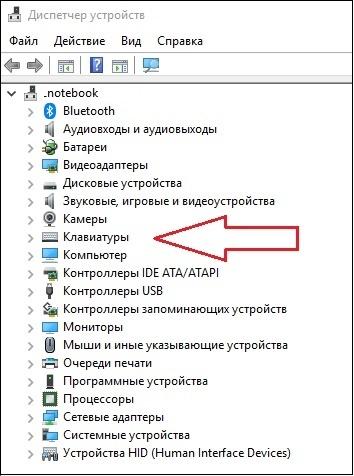 """""""Клавиатуры"""" в Диспетчере устройств"""