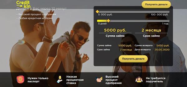Кредиткин.ру