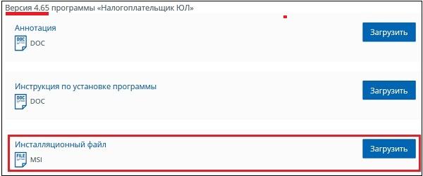 """Загрузка базовой версии """"Налогоплательщик ЮЛ"""""""