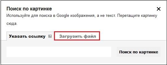 """Раздел """"Загрузить файл"""" в Гугл"""