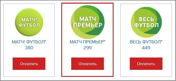 """Оплата """"Матч Премьер"""""""