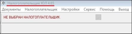 Версия программы 4.65 Налогоплательщик ЮЛ