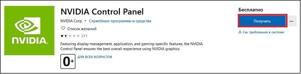 Панель Нвидиа на сайте Майкрософт