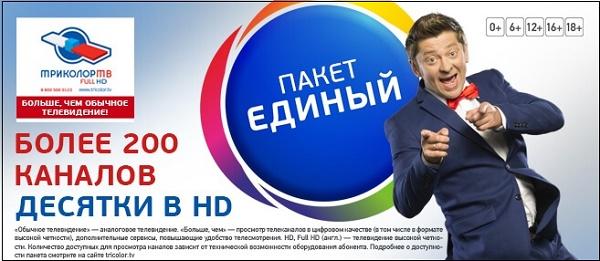 """Пакет """"Единый"""" на Триколор ТВ"""