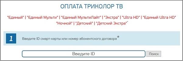 Ввод ID на сайте Семиколор