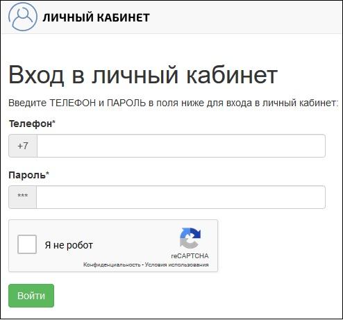 Ввод номера телефона и пароля