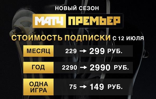 Стоимость подписки Матч Премьер