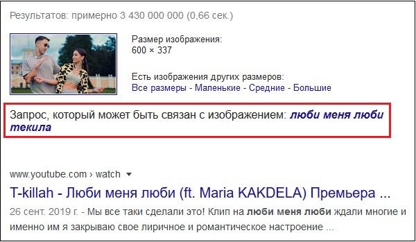 Поисковые результаты Гугл