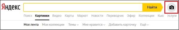 Поисковик картинок Яндекс