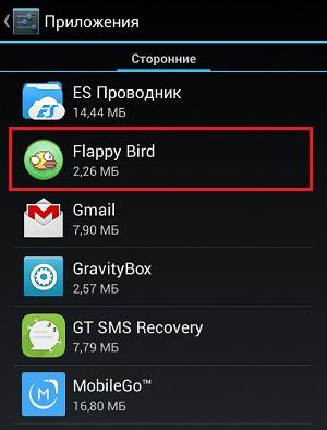 Стороннее приложение Андроид