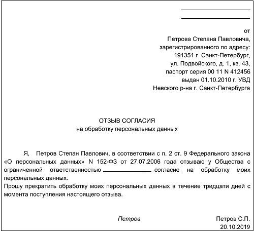 Заявление об отзыве согласия на обработку персональных данных