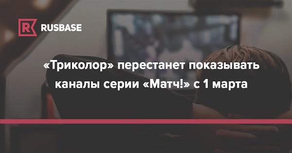 """Уведомление о прекращении показа каналов серии """"Матч!"""""""