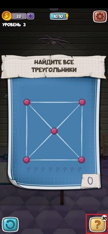 Подсказки к игре